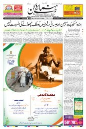The Rahnuma-E-Deccan Daily 02/10/2019