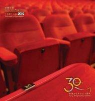 30周年誌慶節目 Celebration Programmes for HKCC 30th Anniversary II