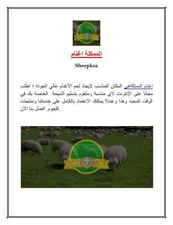 اغنام الممكلة | Sheepksa