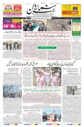 The Rahnuma-E-Deccan Daily 04/10/2019