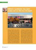 Infocom - ΤΕΥΧΟΣ 254 - Page 6