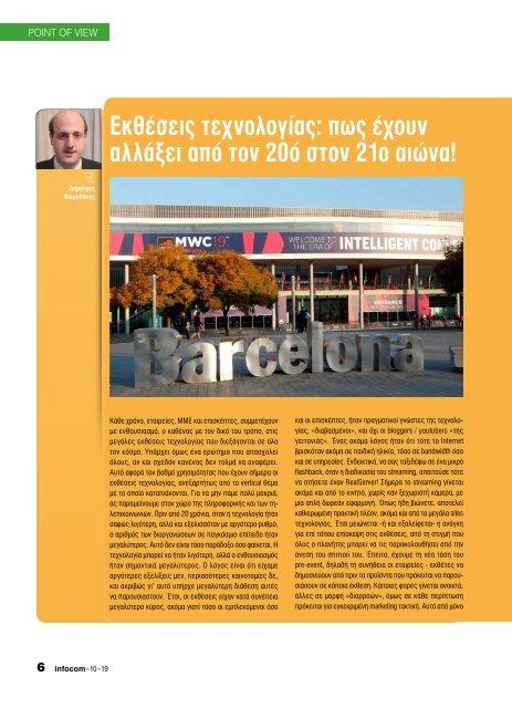 Infocom - ΤΕΥΧΟΣ 254