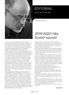 ΚΙΝΗΤΗ ΤΗΛΕΦΩΝΙΑ & ΤΗΛΕΠΙΚΟΙΝΩΝΙΕΣ - ΤΕΥΧΟΣ 254 - Page 6