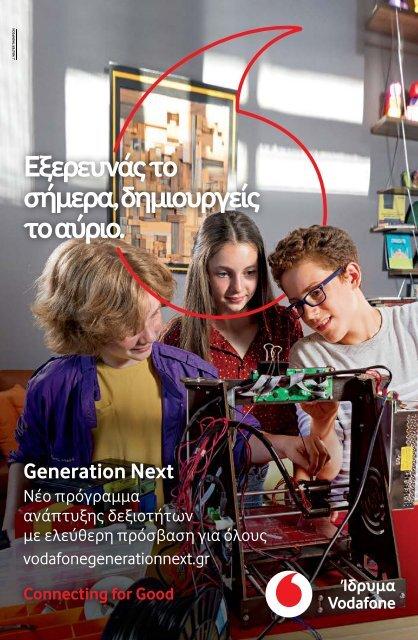 Digital Life - Τεύχος 119