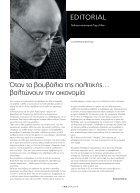 ΚΙΝΗΤΗ ΤΗΛΕΦΩΝΙΑ & ΤΗΛΕΠΙΚΟΙΝΩΝΙΕΣ ΚΥΠΡΟΥ - ΤΕΥΧΟΣ 251 - Page 6