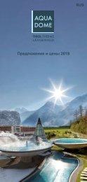 Thermenpreise 2019 - RU