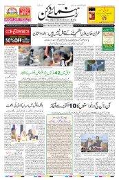 The Rahnuma-E-Deccan Daily 05/10/2019