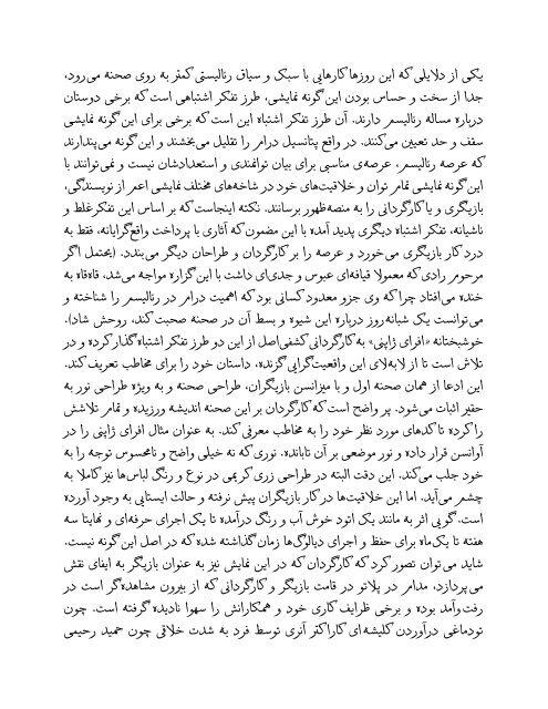 نقد و بررسی نمایش «افرای ژاپنی» به کارگردانی حسین کشفیاصل