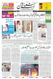 The Rahnuma-E-Deccan Daily 06/10/2019