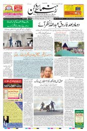 The Rahnuma-E-Deccan Daily 07/10/2019