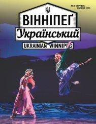 Вінніпеґ Український № 8 (54) (August 2019)