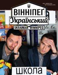 Вінніпеґ Український № 8 (55) (September 2019)