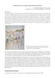 Κεντρική Πλατεῖα Λευκάδας - Μιά ἱστορική ἀνασκόπιση
