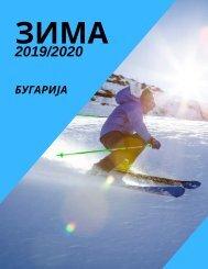 Zima Bugarija 2019-2020