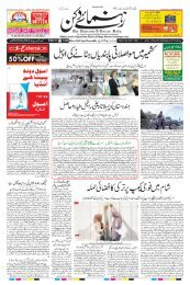 The Rahnuma-E-Deccan Daily 09/10/2019