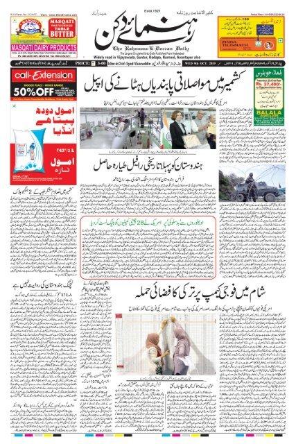 The Rahnuma-E-Deccan Daily 09/10/2019