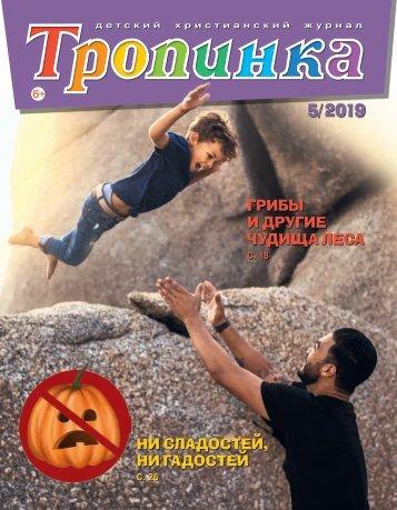 TROPINKA 5/2019, russisch