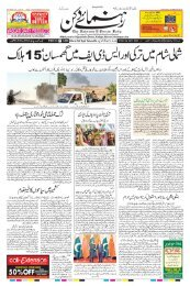The Rahnuma-E-Deccan Daily 11/10/2019