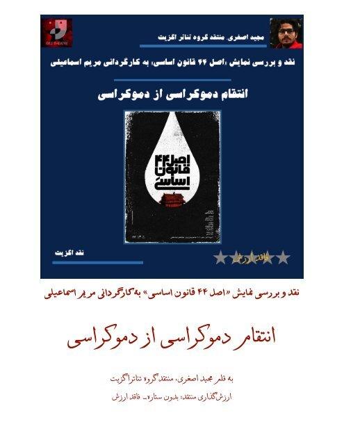 نقد و بررسی نمایش «اصل ۴۴ قانون اساسی» به کارگردانی مریم اسماعیلی