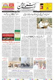 The Rahnuma-E-Deccan Daily 12/10/2019