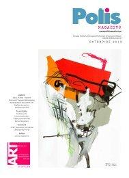 Το περιοδικό της τέχνης και του πολιτισμού. Τεύχος 10/19