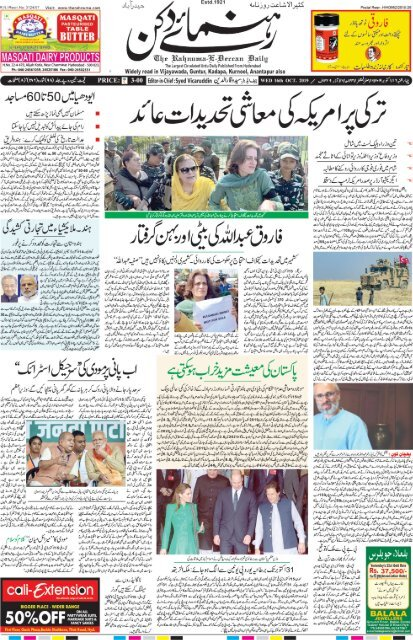 The Rahnuma-E-Deccan Daily 16/10/2019
