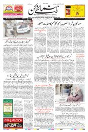 The Rahnuma-E-Deccan Daily 19/10/2019