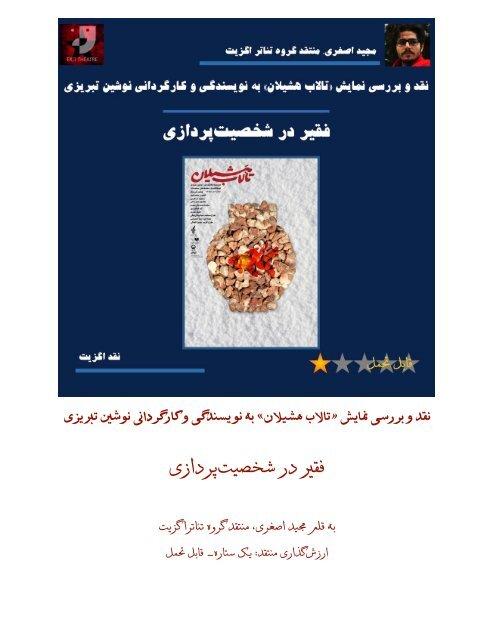 نقد و بررسی نمایش «تالاب هشیلان» به نویسندگی و کارگردانی نوشین تبریزی