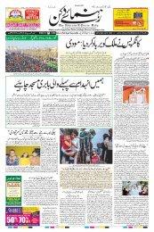 The Rahnuma-E-Deccan Daily 20/10/2019