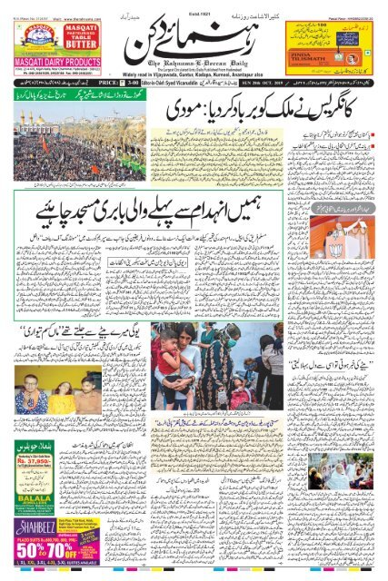 The Rahnuma-E-Deccan Daily 20/10/2019