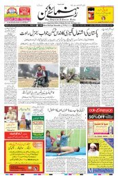 The Rahnuma-E-Deccan Daily 21/10/2019