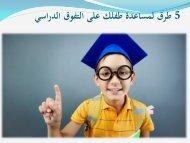 5 طرق لمساعدة طفلك على التفوق الدراسي