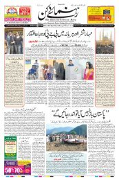 The Rahnuma-E-Deccan Daily 22/10/2019