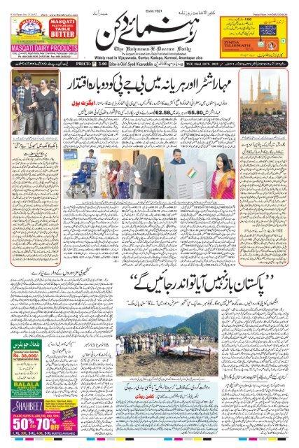 The Rahnuma-E-Deccan Daily 22/10/2019