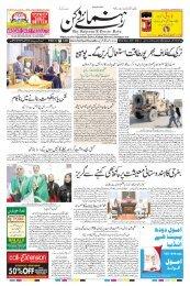 the-rahnuma-e-deccan-daily-23-10-2019
