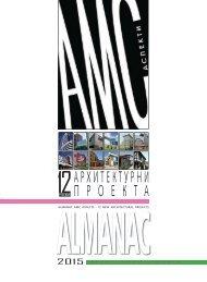 AMC Almanac 2015