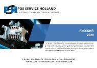PSH Brochure RU 2020