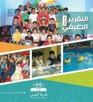 تقرير البرامج الصيفية 2019