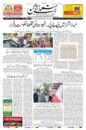 The Rahnuma-E-Deccan Daily 25/10/2019