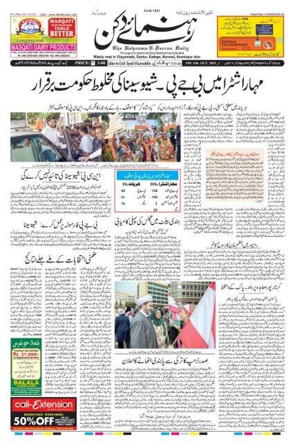 The Rahnuma-E-Deccan Daily 25/10/2019