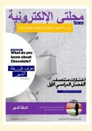 الإلكترونية العدد الأول - أكتوبر 2019