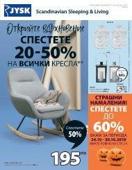 Jysk каталог 24.10-06.11.2019