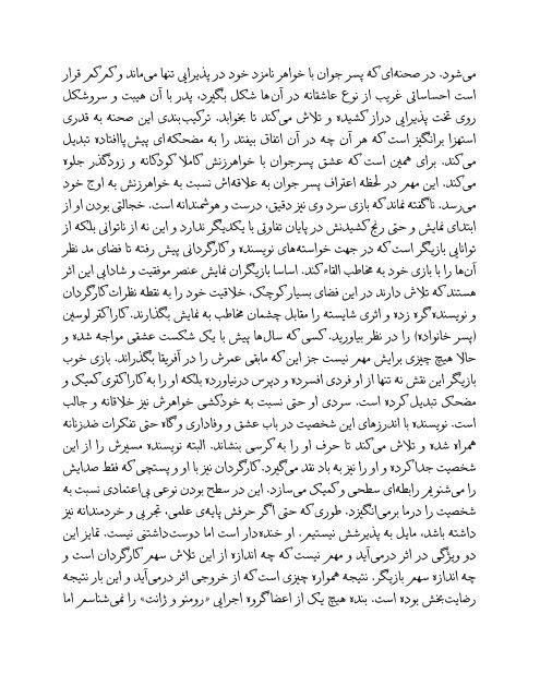 نقد و بررسی نمایش «رومئو و ژانت» به کارگردانی پویان احمدی
