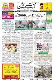The Rahnuma-E-Deccan Daily 27/10/2019