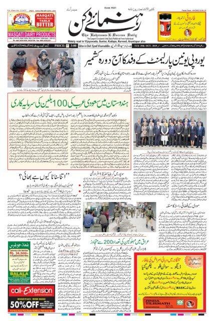 The Rahnuma-E-Deccan Daily 29/10/2019