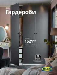 Ikea каталог гардероби 2020