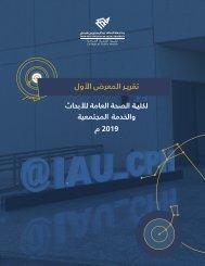 تقريرمعرض كلية الصحة العامة للابحاث والخدمة المجتمعية - 4/4//2019