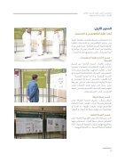 تقريرمعرض كلية الصحة العامة للابحاث والخدمة المجتمعية - 4/4//2019 - Page 7
