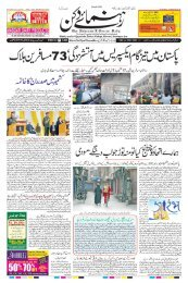 The Rahnuma-E-Deccan Daily 01/11/2019