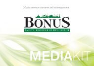 MEDIA_Bonus